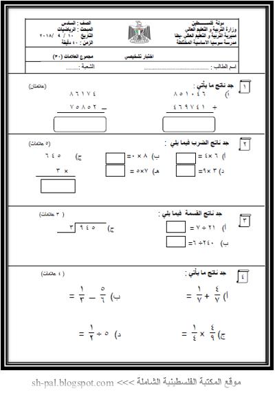 اختبار تشخيصي في الرياضيات للصف السادس Math Blog Blog Posts