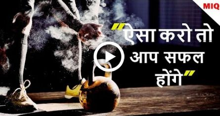 Do This You Will Succeed | Hindi Motivational Video 2018 | CrossFit Motivation #quotes #fitness