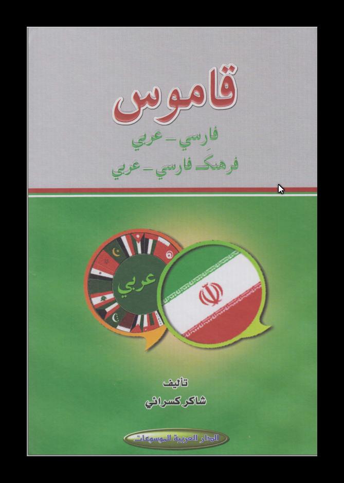 Learn Farsi For Arabs قاموس فارسي ـ عربي ـ شاكر كسرائي