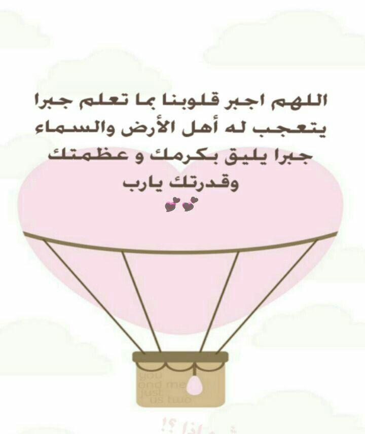 اللهم اجبر قلوبنا