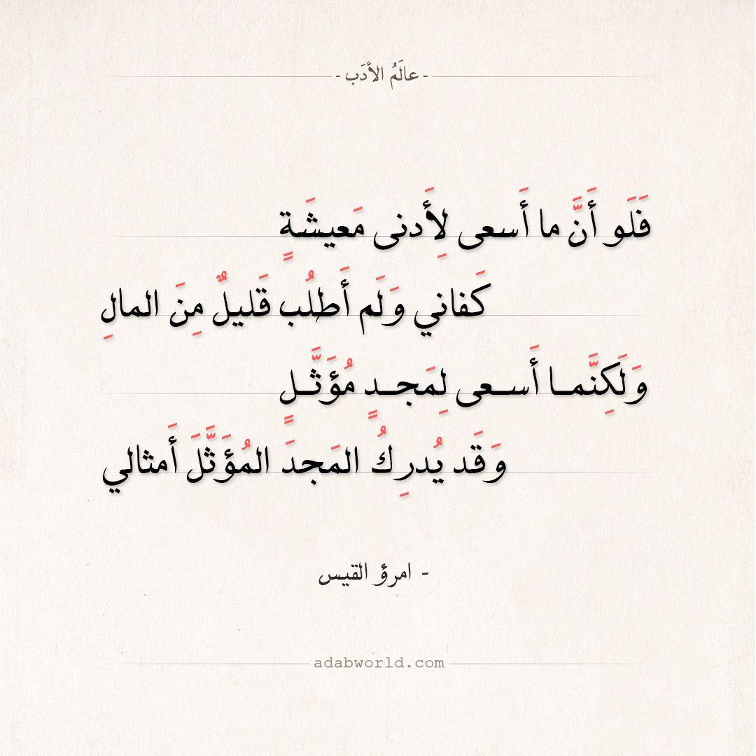 شعر امرؤ القيس ولو أن ما أسعى لأدنى معيشة عالم الأدب Arabic Poetry Beautiful Arabic Words Wisdom Quotes