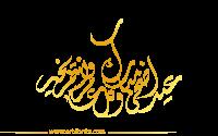 مخطوطة صورة إسم عيد اضحى مبارك كل عام وانتم بخير Calligraphy Arabic Calligraphy Art