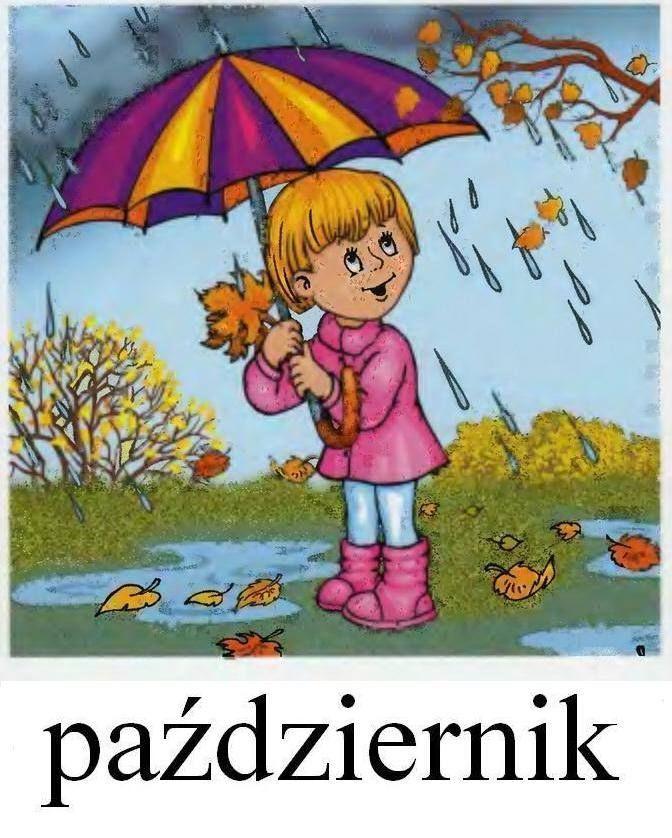 Октябрь картинка с надписью для детей, днем рождения
