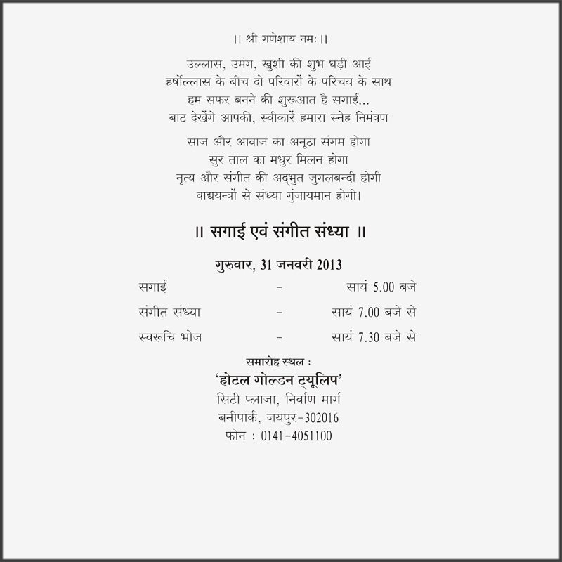 Sangeet Text Universal Wedding Cards Wedding Anniversary