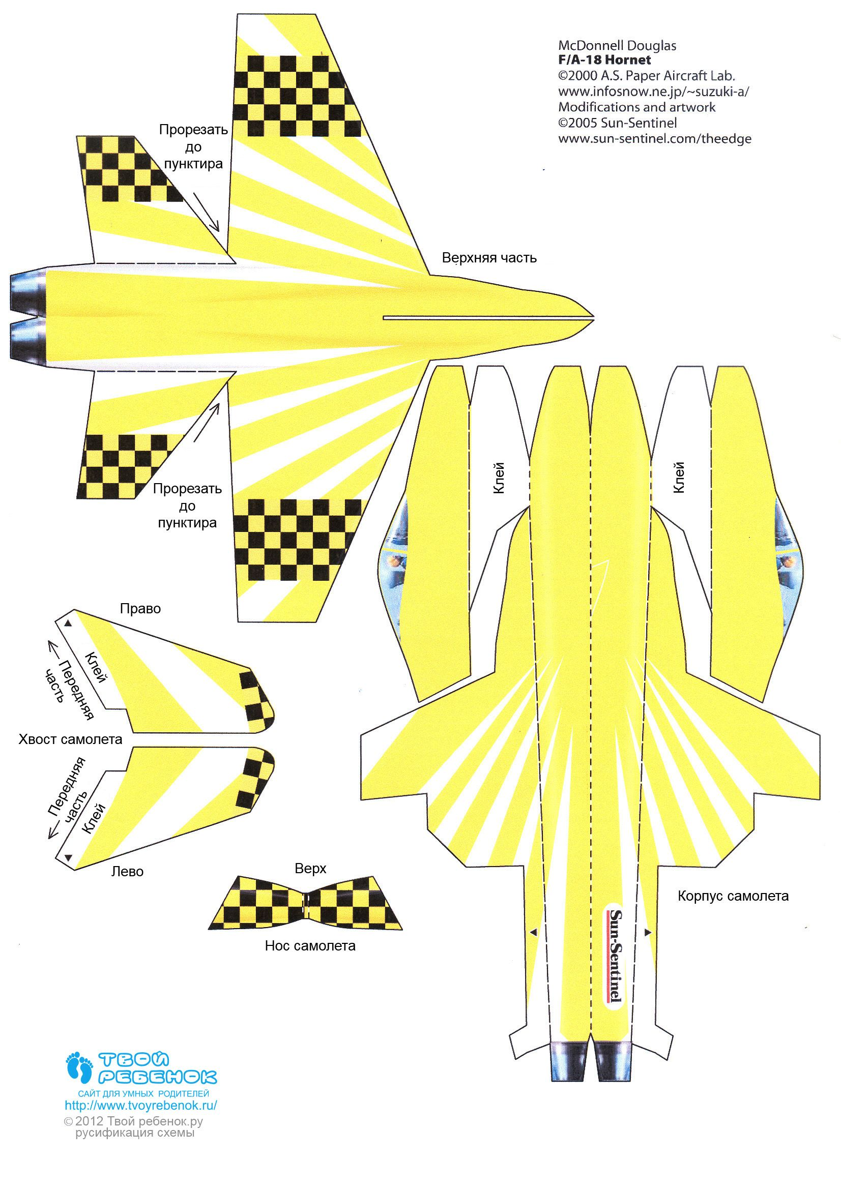 It is a graphic of Fan 3d Paper Airplane Templates