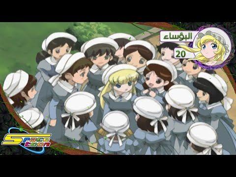 البؤساء الحلقة ٢٥ سبيستون Les Miserables Ep 25 Spacetoon Youtube
