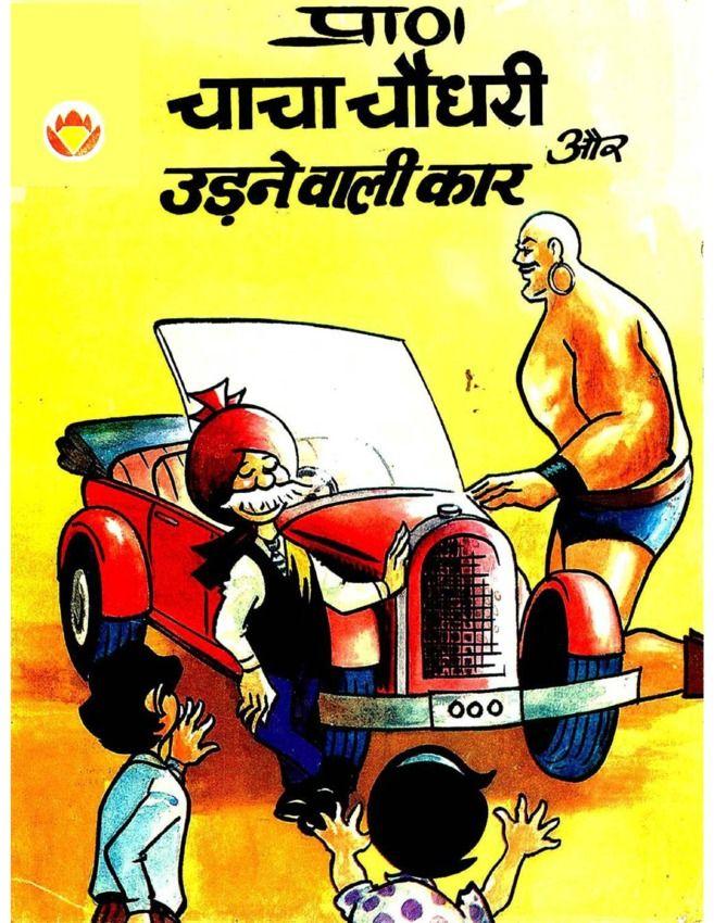 Chacha Chaudhary Comics Pdf