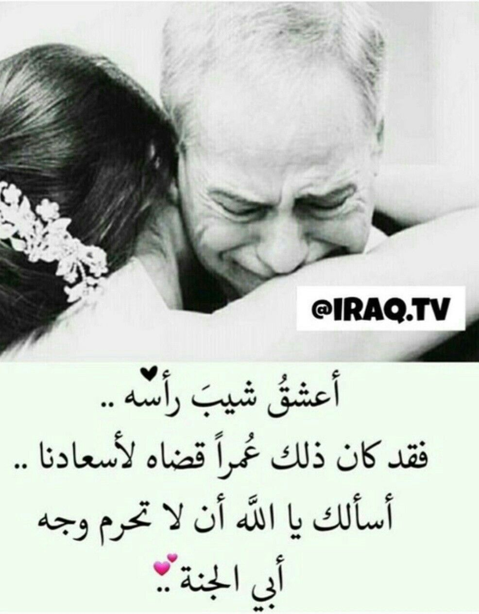 ابي دمت لي Love Mom Quotes Dad Quotes Real Life Quotes