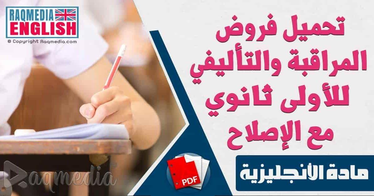 تحميل فروض المراقبة والتأليفي للإنجليزية للأولى ثانوي مع الإصلاح Language Teaching Language Teaching