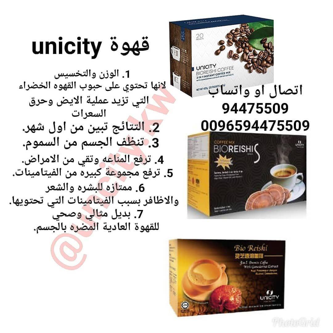 الان وبشكل حصري جميع انواع قهوة Unicity متوفرة لدينا قهوة يونيسيتي الجديد متوفره لدينا متوفرة لدينا للطلب 94475509 ولمن Instagram Posts Instagram Book Cover