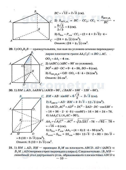 Готовые домашние задания по геометии