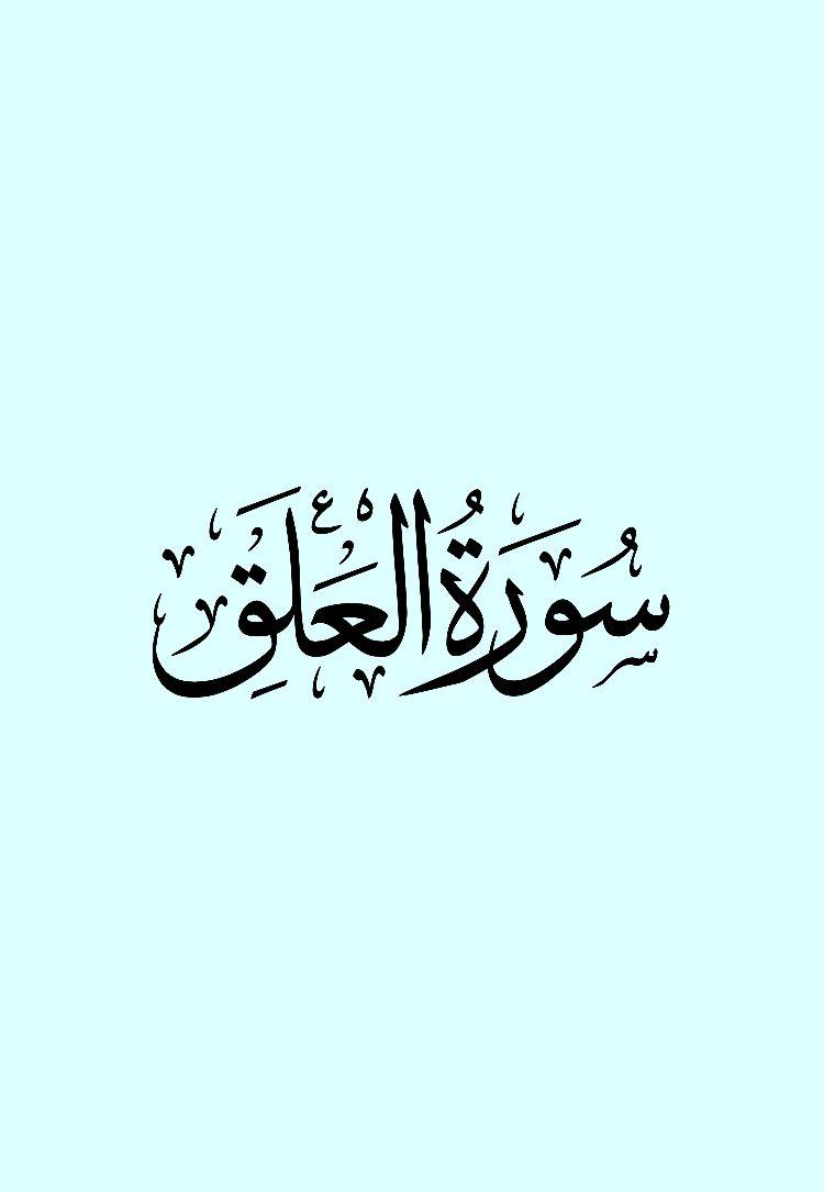 سورة العلق صوت وديع اليمني Islam Youtube Music