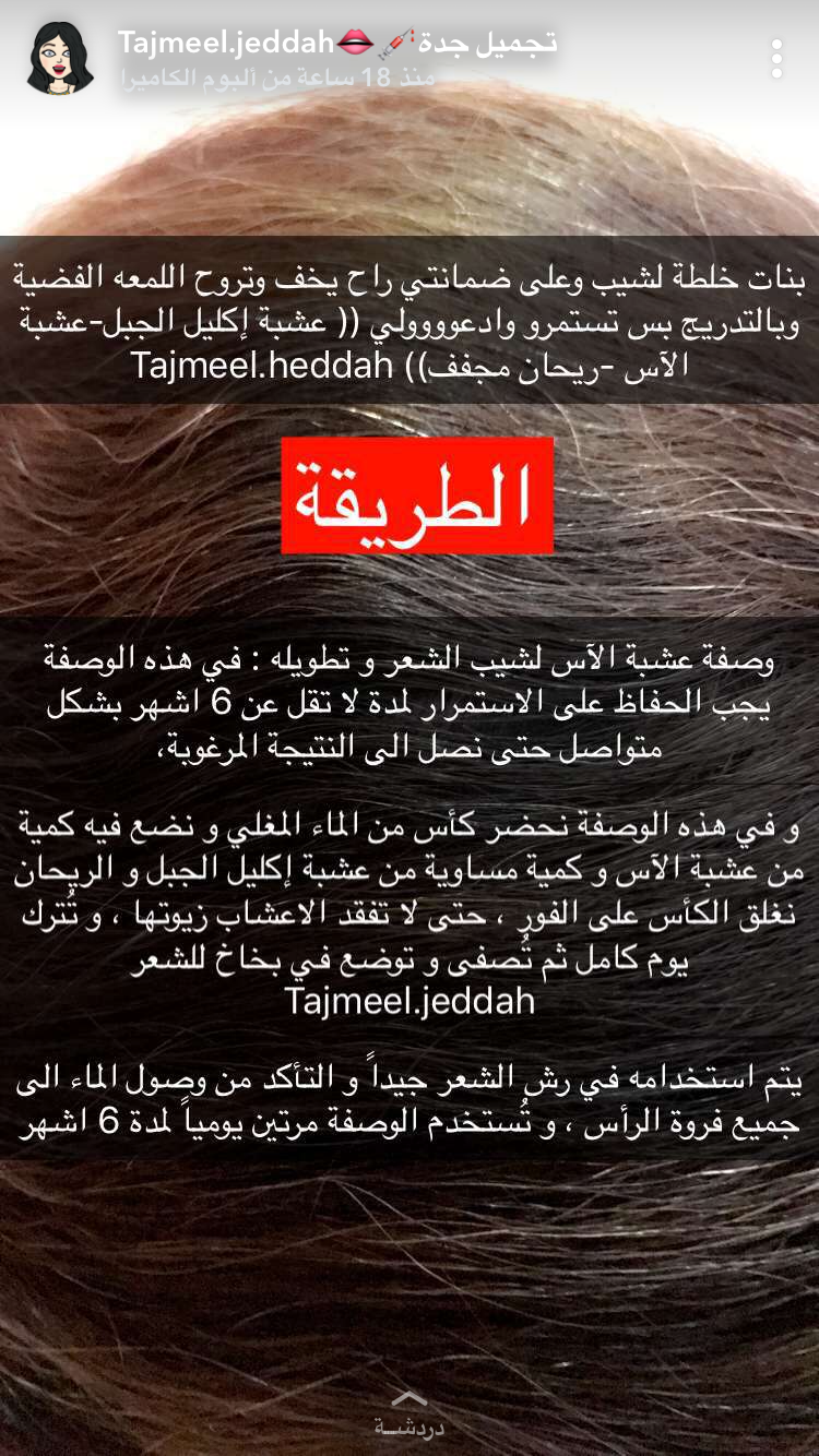 Pin By Mona El Roo7 On عناية بالشعر Beauty Recipes Hair Diy Hair Treatment Hair Remedies For Growth