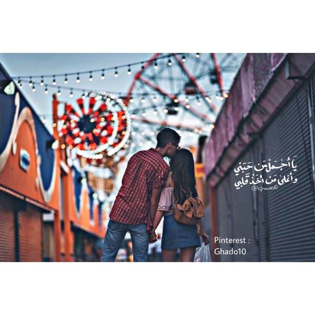 اكسبلور اقتباسات رمزيات حب العراق السعودية الامارات الخليج اطفال ایران Explore Love Kids Iraq Exercise Mdf صباح الخير Qoutes Snapchat Couples