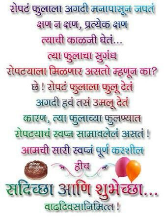 Marathi Quotes Birthday Wishes Cards Poems Bday Special