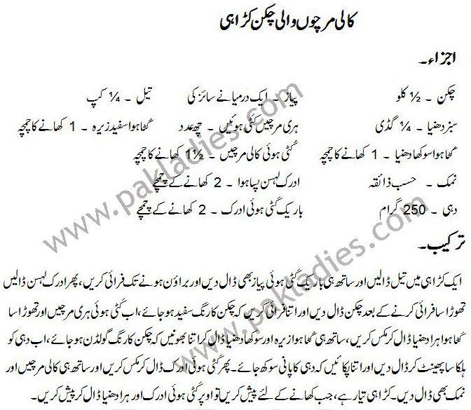 Black Pepper Chicken Karahi Recipe English Urdu Karahi Recipe Chicken Karahi Chicken Stuffed Peppers