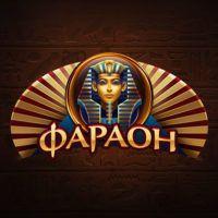 Официальный сайт казино Фараон доступен для регистрации.Играть в казино Фараон на деньги можно сразу после создания аккаунта.