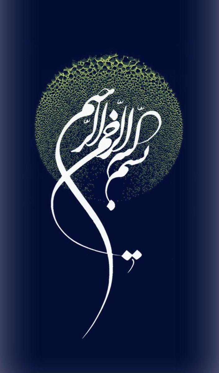 بسم الله الرحمن الرحيم Caligraphy Art Islamic Art Islamic Pictures
