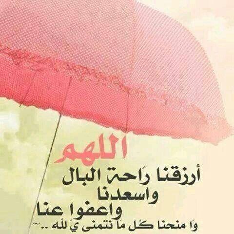 اللهم ارزقنا راحة البال Words Islamic Quotes Prayers