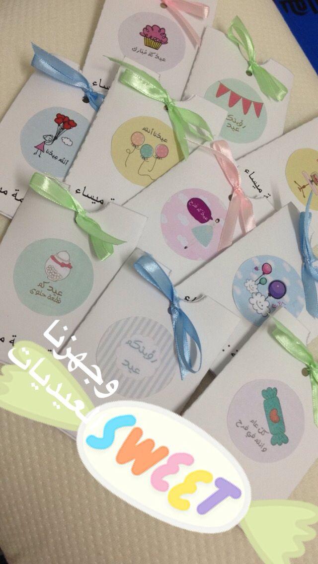 عيديات الاطفال Eid Stickers Ramadan Crafts Diy Eid Cards