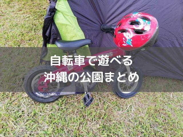 実際に行ってよかった自転車で遊べる公園をまとめてみました。