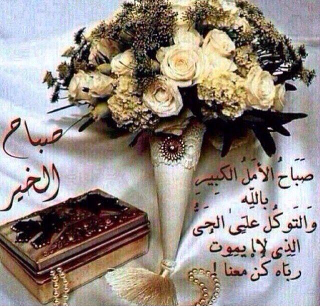 صباح الخير ري Good Morning Quotes Greetings Morning Quotes
