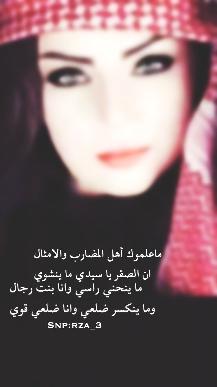 Pin By أنين الصمت On Snp Rza 3 Arabic Quotes Love Words Life Quotes