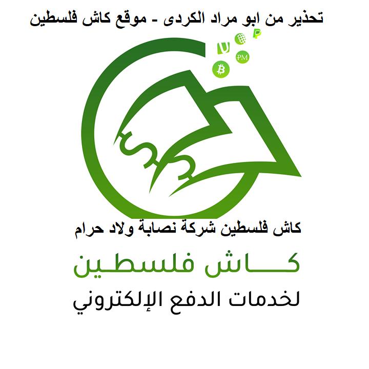 تحذير من كاش فلسطين Huli Arabic Calligraphy Calligraphy