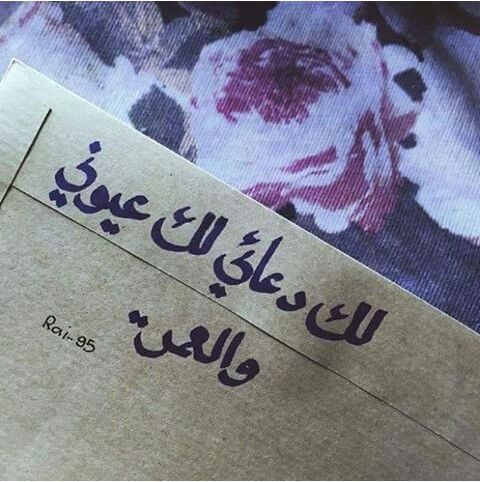 لك دعائي لك عيوني والعمر Arabic Love Quotes Cool Words Love Words