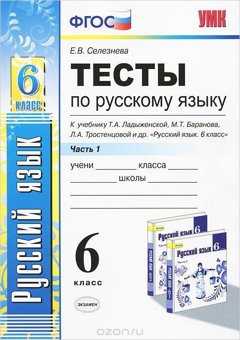 Скачать бесплатно без смс учебник по русскому языку 6 класс быкова