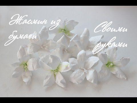 Ютуб цветы своими руками из бумаги