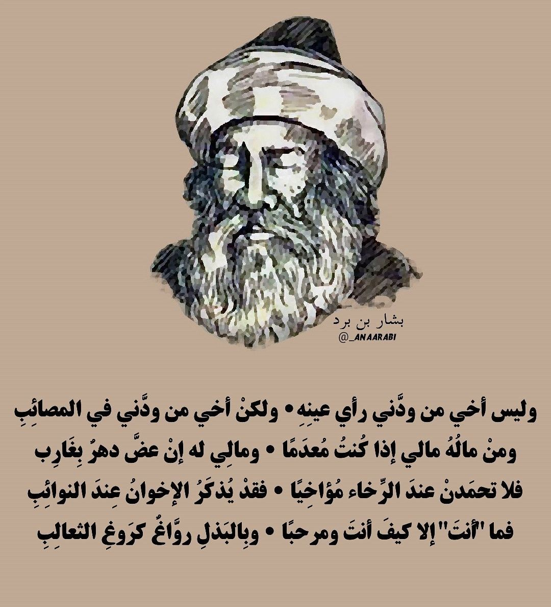 Pin Van Wafa Elahed Op عربي