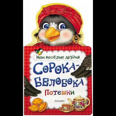 """Мои веселые друзья """"Сорока-белобока"""" (потешки) Росмэн"""