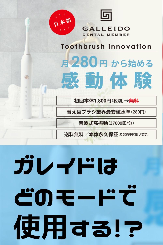 歯ブラシ ガレイド