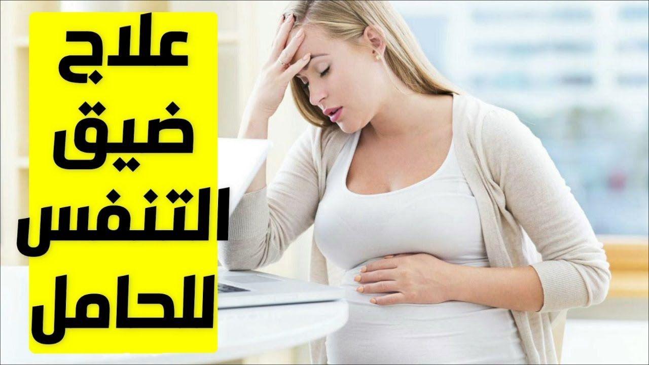 علاج ضيق التنفس عند الحامل طرق علاج صعوبة التنفس للحامل بطريقة مجربة و