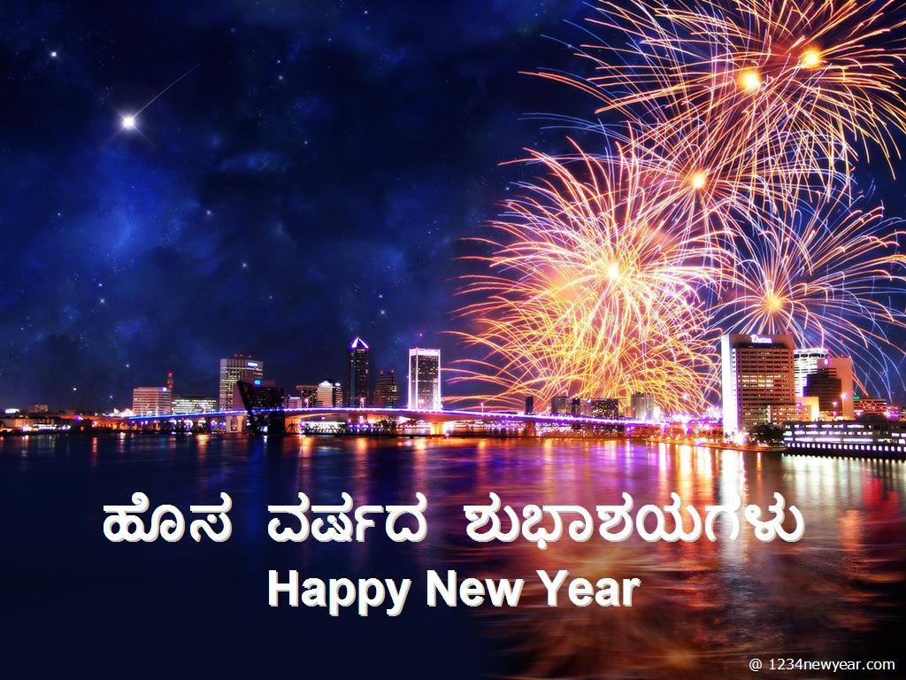 kannada new year greeting card hosa varsada subhasayagalu