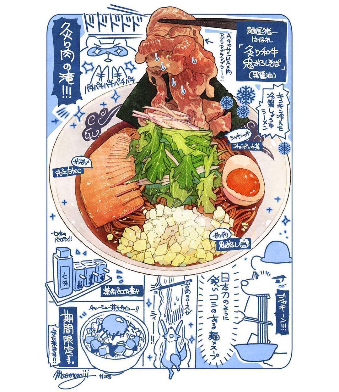 Instagram 上的 Maomomiji もみじ真魚 208 食べレポ 麺屋猪一離れの 炙り和牛の鬼おろしそば 黒醤油 2019 10 31 食品の描画 水彩画 食品 フードグラフィックデザイン