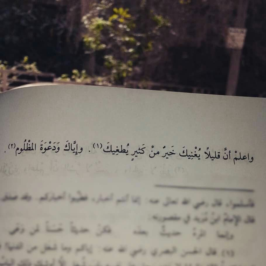 اياك من دعوة المظلوم يارب سترك و عفوك ورضاك My Heart Is Breaking Arabi Instagram Posts
