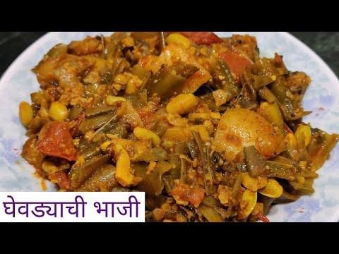 (130) घेवड्याची भाजी । Ghevadhyachi Bhaji । by PreetiSamelRecipes - YouTube