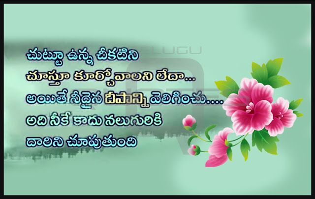 Best Of The Best Inspiration Telugu Kavithalu Messages