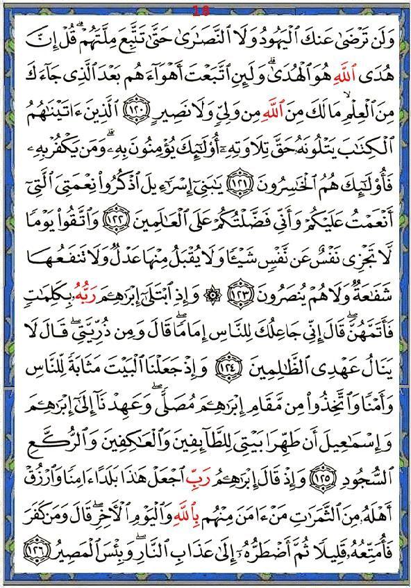 "Sourate ""Al Baqara : 120 to 126 verses"""