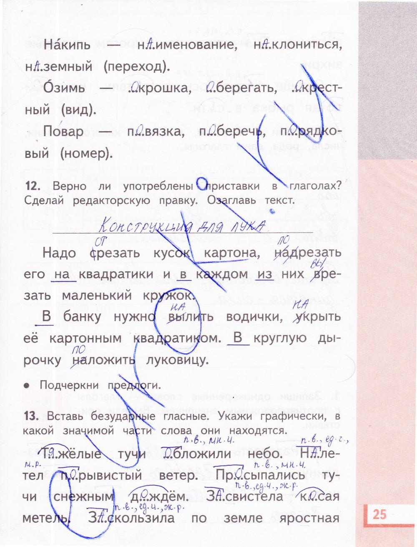По рабочая 3 тетрадь класс решебник калинина русскому языку