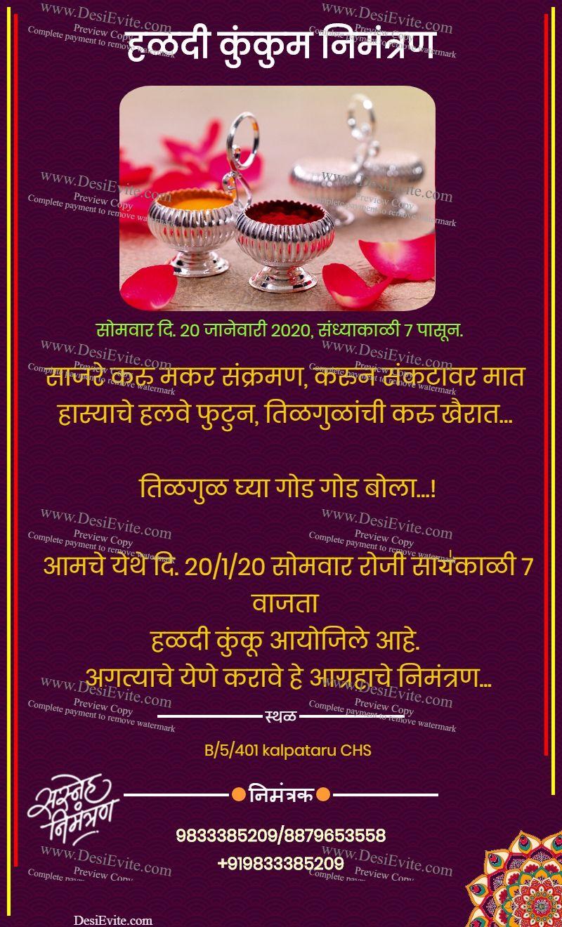 Makar Sankranti Haldi Kunku Invitation In Marathi Unique Wedding Invitation Wording Invitations Create Invitations