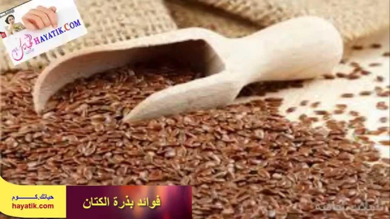 فوائد بذرة الكتان بذرة الكتان بذور الكتان للتنحيف بذر الكتان للتخسيس Estrogen Rich Foods Flax Seed Energy Bars Recipe