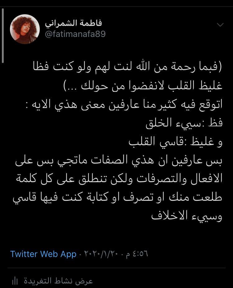 Pin By فاطمة الشمراني On كتاباتي Web App Twitter Web App