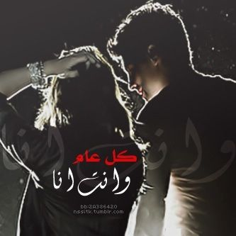 كل عام وانت انا كل عام وحبيبي بخير Love Words Roman Love Arabic Words