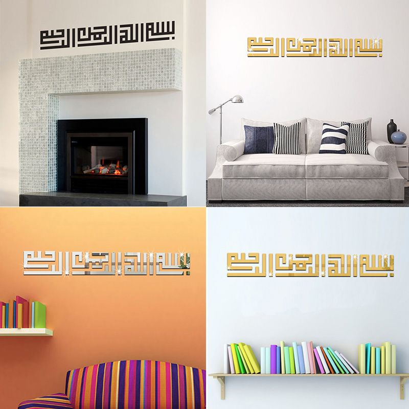 Muslim Islamic Posters 3D PS Mirror Wall Border Art Vinyl Decals Sticker For House Decoration