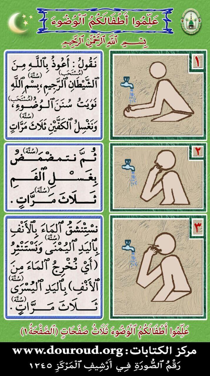 علموا أطفالكم الوضوء 1 3 Douroud مركز الكتابات الإسلامية Islam Art Comics