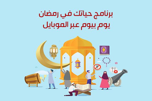 تحميل برنامج حياتي في رمضان يوم بيوم أفضل برامج رمضان للأندرويد فتاوى رمضان وأحكام الصيام Ramadan Family Guy Character