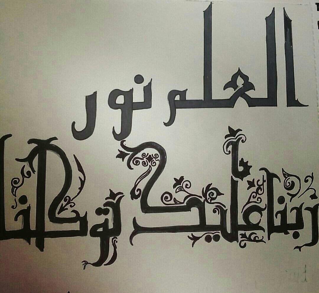 خط عربي العلم نور S W Art Calligraphy Arabic Calligraphy